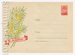 ХМК СССР 1959 г. 1078  1959 19.11 8 Марта
