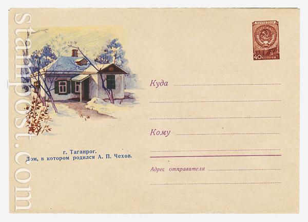 1084 ХМК СССР  1959 24.11 Таганрог. Дом, в котором родился Чехов