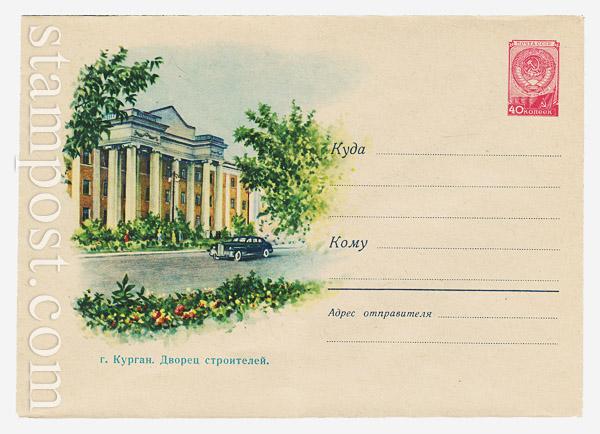 1086 ХМК СССР  1959 26.11 Курган. Дворец строителей