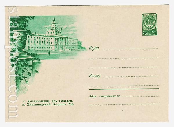1088 ХМК СССР  1959 26.11 Хмельницкий. Дом Советов