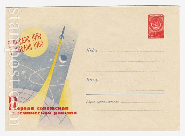1094 ХМК СССР  1959 14.12 Первая советская космическая ракета