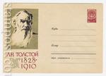 ХМК СССР 1959 г. 1092  1959 12.12 Л.Н. Толстой