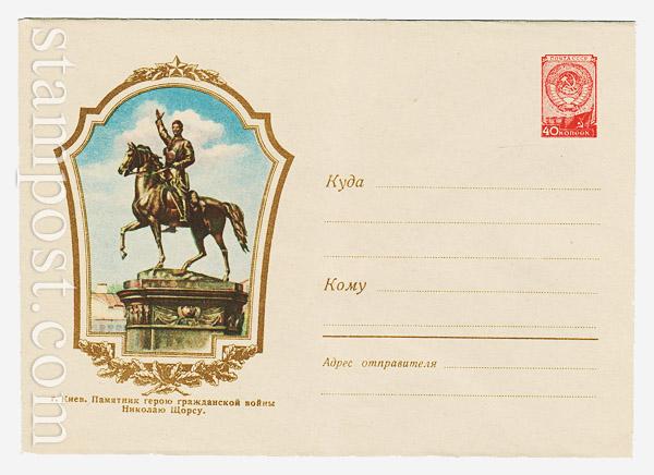 890 ХМК СССР  1959 16.01 Киев. Памятник Николаю Щорсу