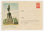ХМК СССР 1959 г. 1020  1959 25.07 Горький. Памятник Горькому