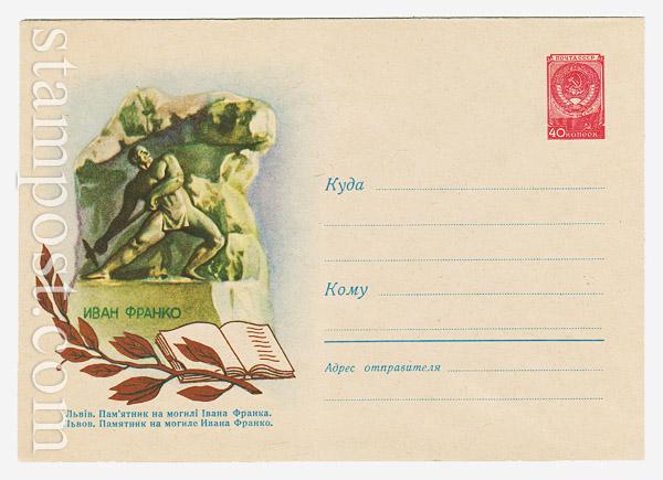 1028 Dx2 ХМК СССР  1959 30.07 Львов. Памятник на могиле Ивана Франко