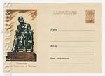 ХМК СССР 1959 г. 1091  1959 12.12 Москва. Памятник Пирогову