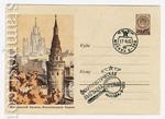 ХМК СССР 1959 г. 963 SG  1959  Московский Кремль. Водовзводная башня