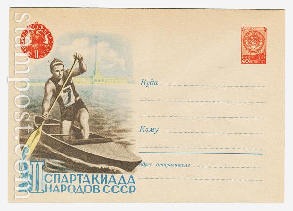 973 D2 ХМК СССР  1959  Спартакиада народов СССР. Каноэ
