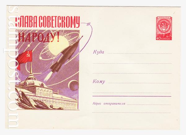 889b ХМК СССР  1959 14.01 Слава Советскому народу! Большой Кремлевский дворец. Бум.0-1