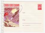 ХМК СССР 1959 г. 889b  1959 14.01 Слава Советскому народу! Большой Кремлевский дворец. Бум.0-1
