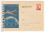 ХМК СССР 1959 г. 894b   1959 22.01 АВИА. Самолет ТУ-104 над земным шаром. Шрифт синий