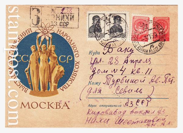 994 P ХМК СССР  1959 24.06 Москва. ВДНХ. Скульптурная группа