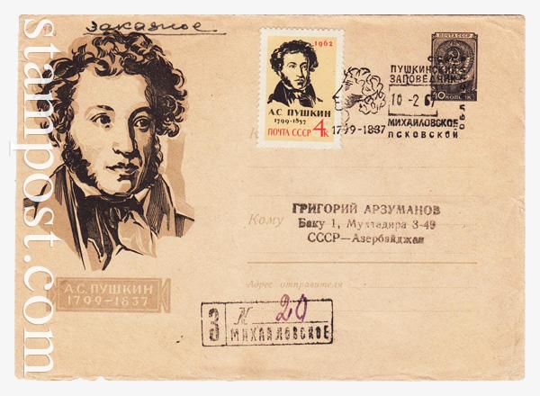 1008 P2 ХМК СССР  1959 14.07 А.С. Пушкин