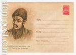 ХМК СССР 1959 г. 1053  1959 11.09 Махтумкули