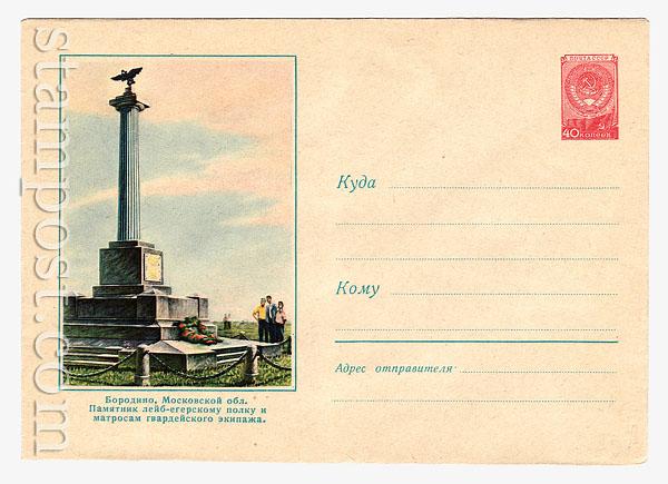 897 Dx2 ХМК СССР СССР 1959 29.01 Бородино. Памятник лейб-егерскому полку