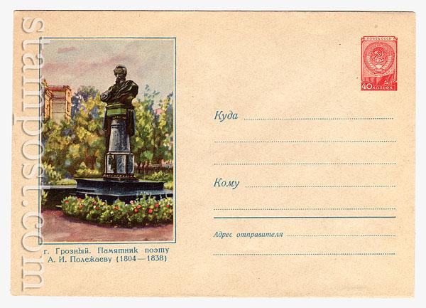 998 Dx2 ХМК СССР СССР  1959  Грозный. Памятник поэту Полежаеву