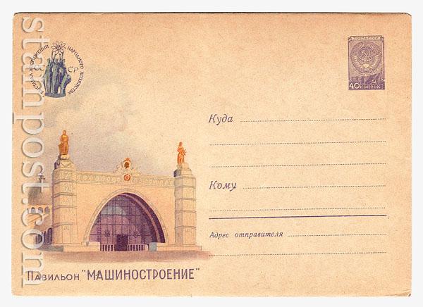 """1031 Dx3 ХМК СССР  1959 04.08 ВДНХ. Павильон """"Машиностроение"""""""