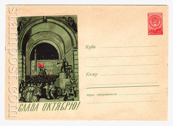 1044 Dx2 ХМК СССР СССР 1959 31.08 Слава Октябрю!