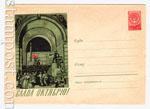 ХМК СССР 1959 г. 1044 Dx2 СССР 1959 31.08 Слава Октябрю!