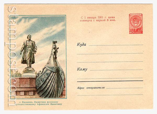 1089 Dx2 ХМК СССР СССР 1959  Калинин. Памятник Афанасию Никитину