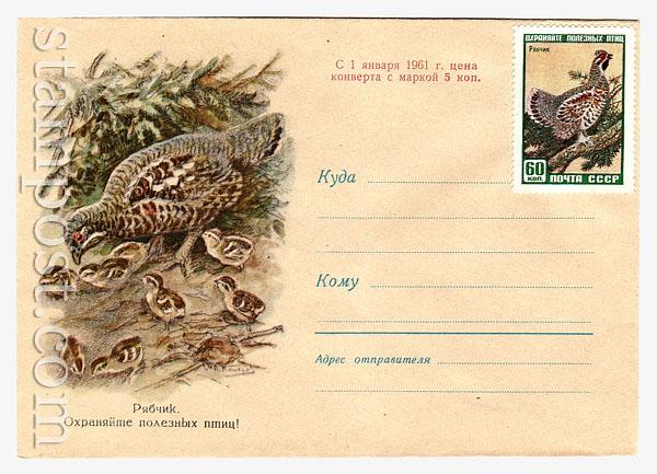 1313 M ХМК СССР  1960 05.09 Рябчик. Охраняйте полезных птиц!