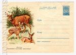 ХМК СССР 1960 г. 1336 Dx2  1960 14 .10 Косули. Охраняйте полезных животных! Продано
