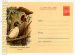 ХМК СССР 1960 г. 1282  1960 26.07 Гоголи. Охраняйте полезных птиц! В наличии