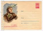 ХМК СССР 1960 г. 1101 Dx2  1960 13.01 Слава советским летчикам!