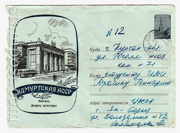 1128 P USSR Art Covers  1960 01.03