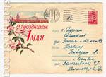 ХМК СССР 1960 г. 1136 P2  1960 17.03 С праздником 1 Мая