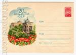 ХМК СССР 1960 г. 1166 Dx2  1960 06.04 20 лет Молдавской ССР. Кишинев