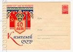 ХМК СССР 1960 г. 1171 Dx2  1960 12.04 40 лет Казахской ССР