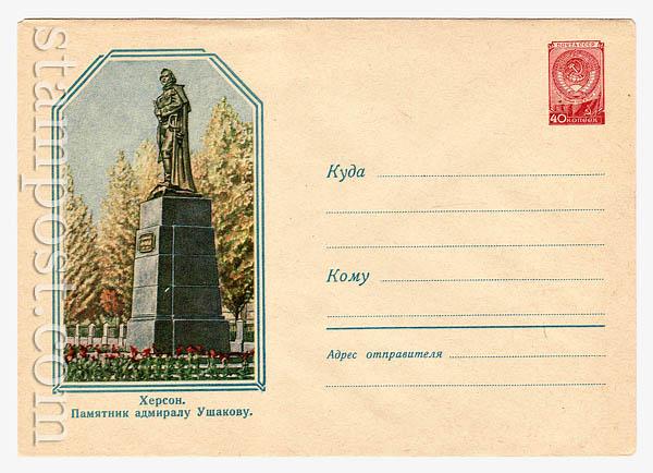 1182 Dx2 ХМК СССР  1960 25.04 Херсон. Памятник адмиралу Ушакову