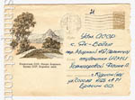 ХМК СССР 1960 г. 1195 P2  1960 16.05 Казахская ССР. Озеро Боровое