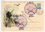 ХМК СССР 1960 г. 1219 SG2  1960 26.05 Охота на уток + спецгашение