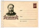 ХМК СССР 1960 г. 1246  1960 24.06 Грузинский писатель А. Церетели