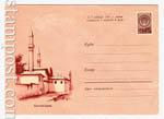ХМК СССР 1960 г. 1264 Dx2  1960 19.07 Крым. Бахчисарай