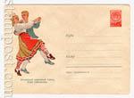 ХМК СССР 1960 г. 1168 Dx2  1960 06.04 Эстонский народный танец