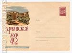 ХМК СССР 1960 г. 1197  1960 16.05 Чебоксары. Дом Советов