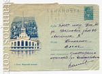 ХМК СССР 1960 г. 1203 P СССР 1960 19.04 АВИА. Сочи. Морской вокзал