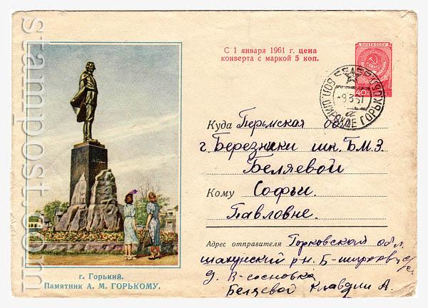 1310 P Dx2 ХМК СССР  1960 05.09 Горький. Памятник Горькому