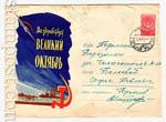 ХМК СССР 1960 г. 1344 P  1960 18.10 Слава Октябрю! Вымпел и космический корабль (дата стёрта)