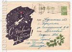 ХМК СССР 1960 г. 1348 P  1960 19.10 С Новым годом! Ю.Фидлер