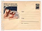 ХМК СССР 1960 г. 1412  1960 26.12 Космические путешественники Белка и Стрелка