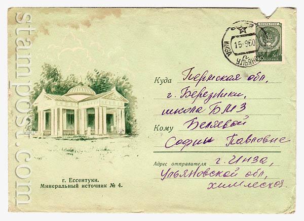 1260 P ХМК СССР  1960 13.07 Ессентуки. Минеральный источник N 4