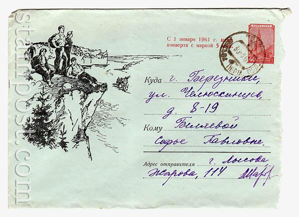 1425 P ХМК СССР  1960 Туристы. С.Андрианов