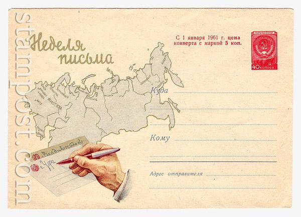 1305 Dx3 ХМК СССР СССР 1960 27.08  Неделя письма