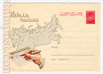 USSR Art Covers 1960 1305 Dx3 USSR 1960 27.08  Week of letters.