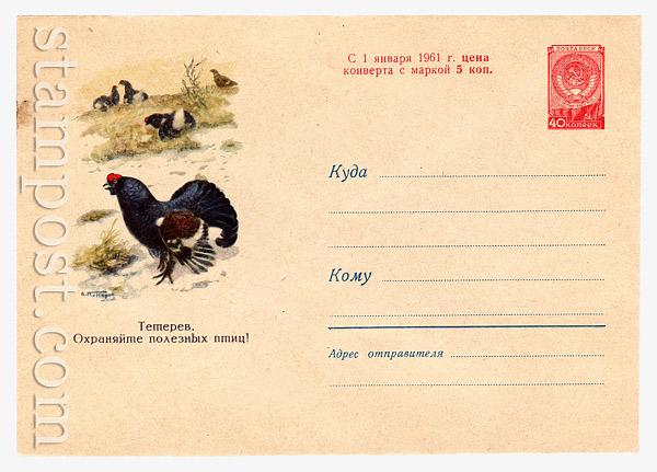 1324 Dx2 ХМК СССР СССР 1960 21.09 Тетерев. Охраняйте полезных птиц! Конверт продан