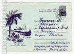 """ХМК СССР 1960 г. 1426 P  1960 Пароход """"Александр Можайский"""""""